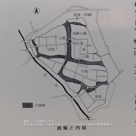 結城城の曲輪と内堀案内板より 平成18年2月 結城市教育委員会