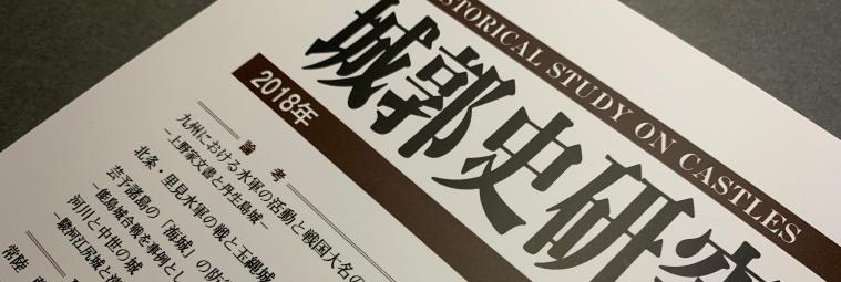 城郭史研究 第39号を発行しました。